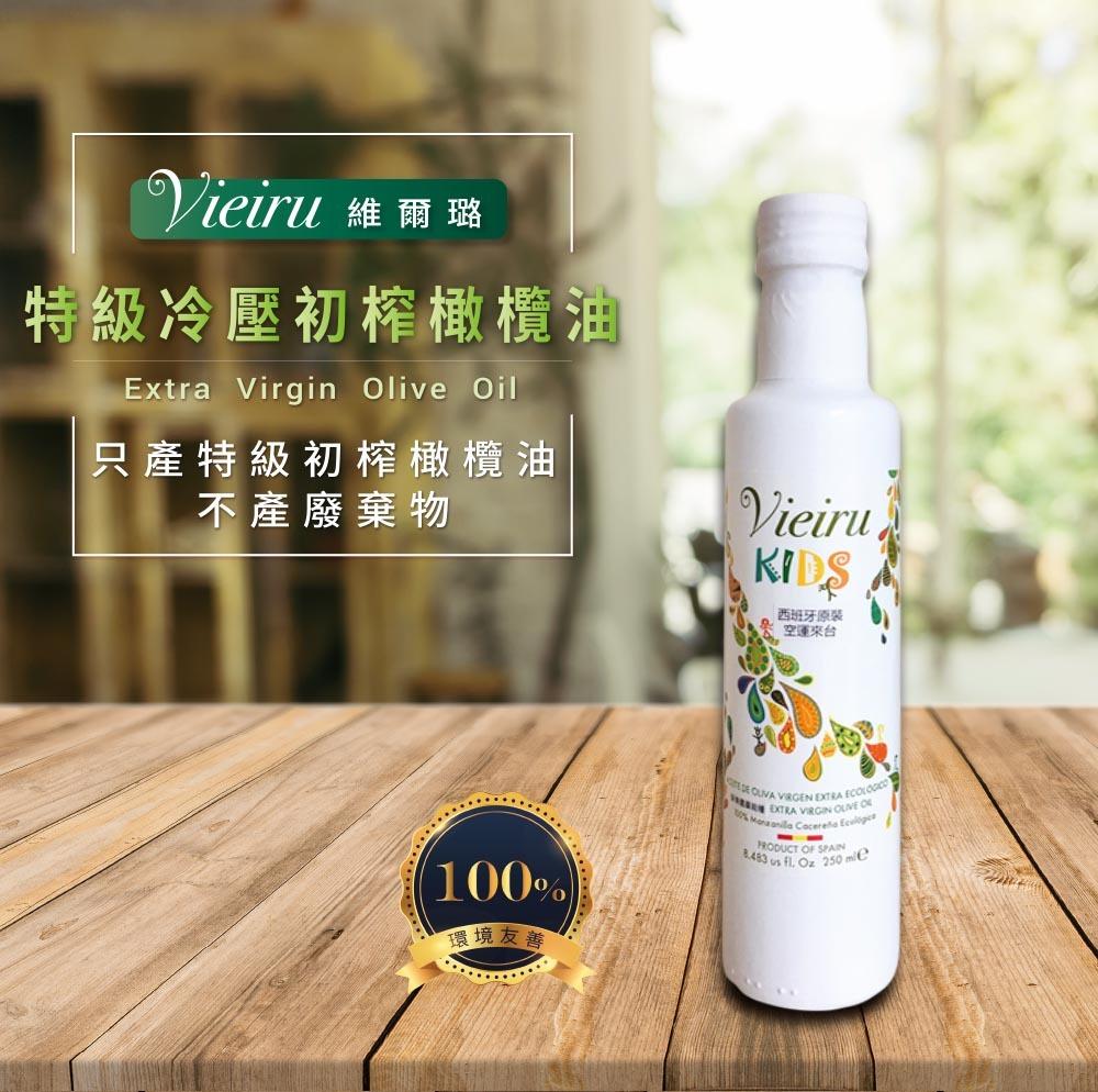 【維爾璐 Vieiru】西班牙特級初榨入門橄欖油