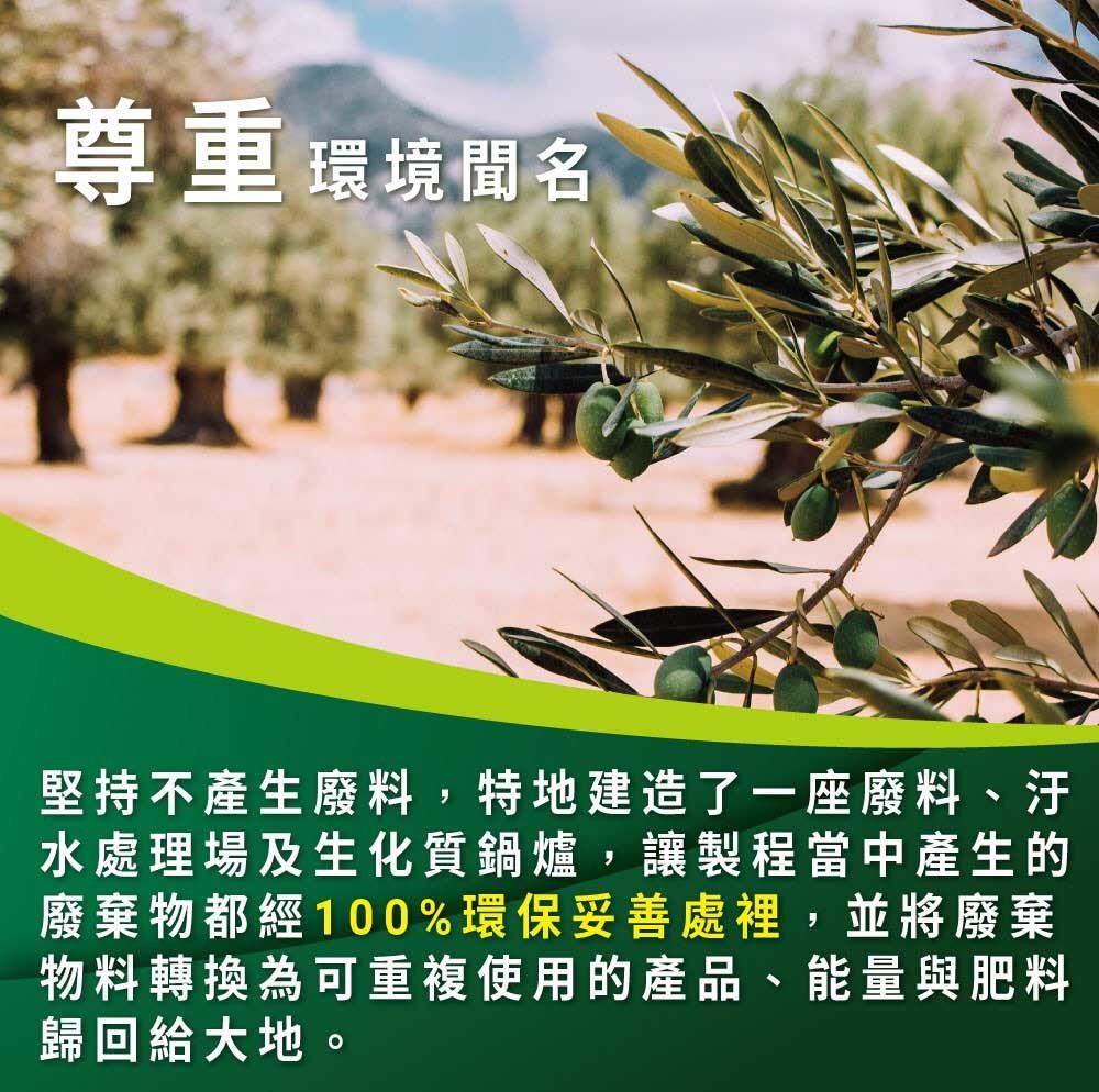 環境友善的橄欖油
