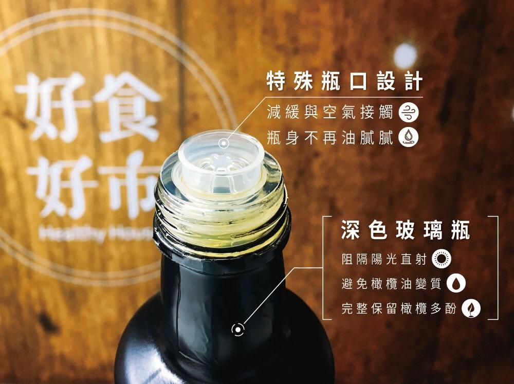 橄欖油瓶口特殊設計,減緩與空氣接觸