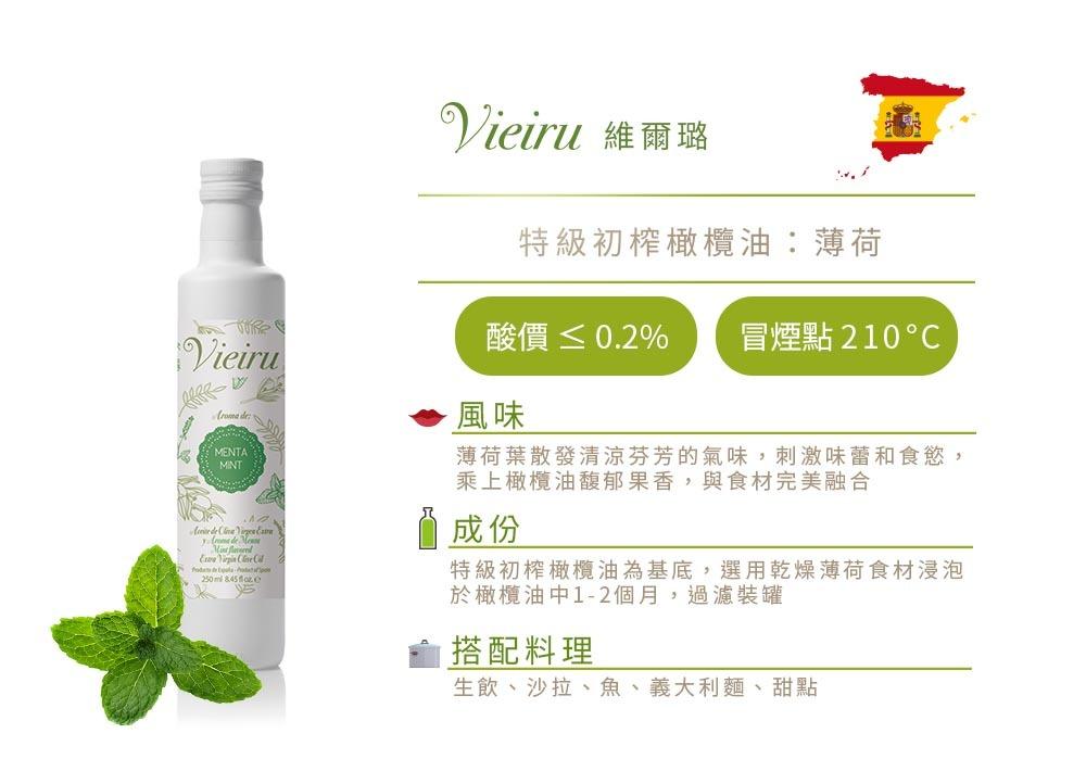 【維爾璐 Vieiru】西班牙特級初榨薄荷風味橄欖油 風味描述