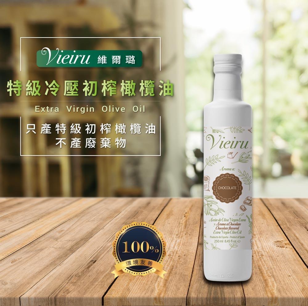 【維爾璐 Vieiru】西班牙特級初榨巧克力風味橄欖油