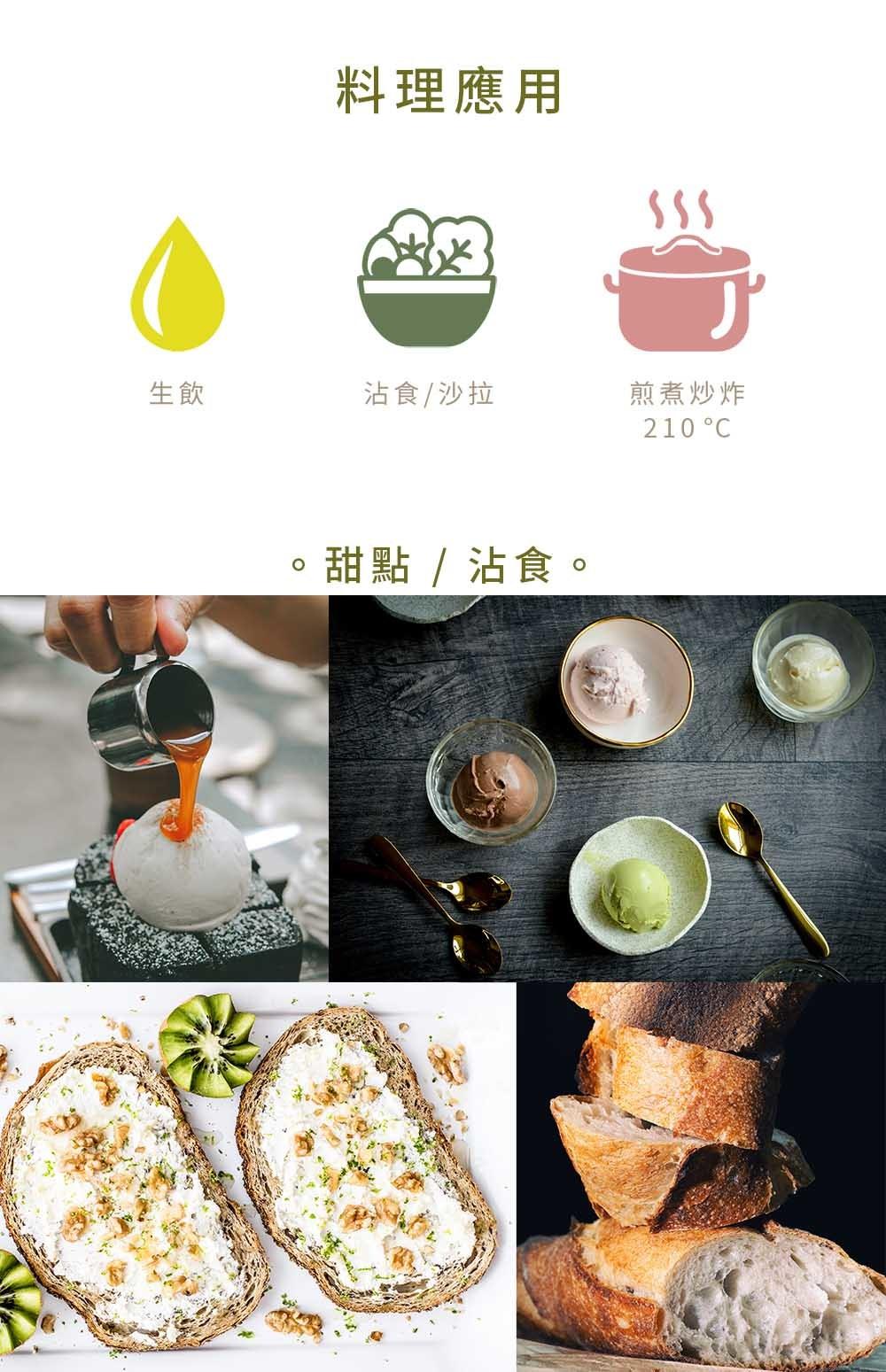 【維爾璐 Vieiru】西班牙特級初榨巧克力風味橄欖油 料理應用