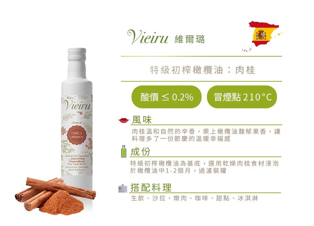 【維爾璐 Vieiru】西班牙特級初榨肉桂風味橄欖油 風味描述