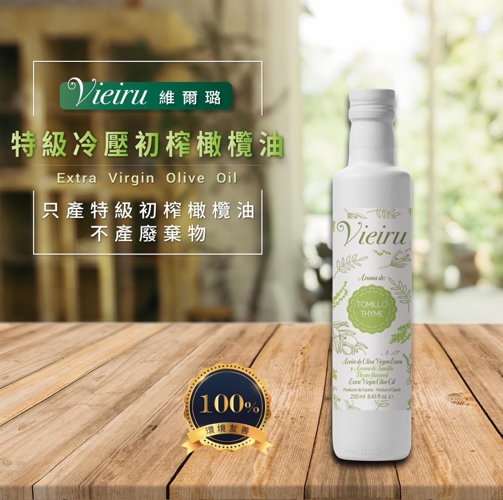 【維爾璐 Vieiru】西班牙特級初榨百里香風味橄欖油